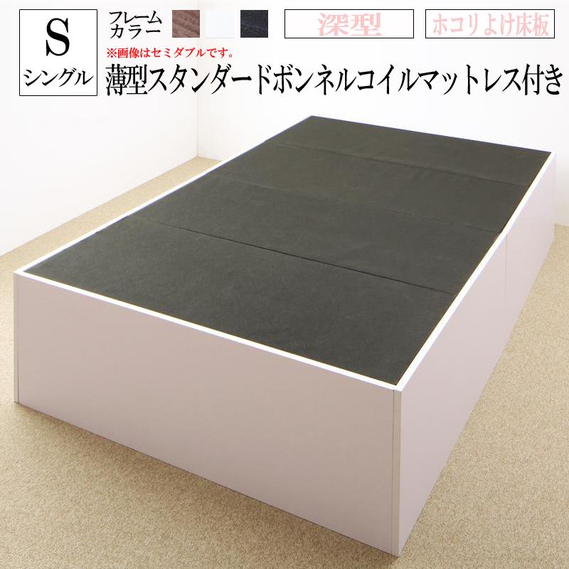 送料無料 深型 ホコリよけ床板 シングルベッド マットレス セット 大容量収納庫付きベッド SaiyaStorage サイヤストレージ 薄型スタンダードボンネルコイルマットレス付き シングルサイズ 収納付きベッド ベット コンパクト 省スペース 一人暮らし 人気