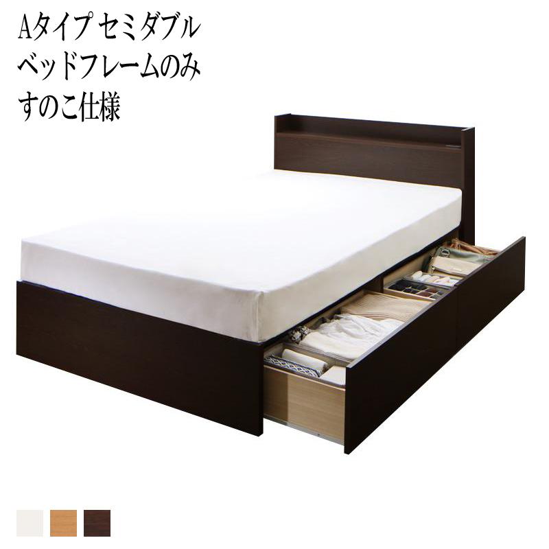 【送料無料】 ベッド セミダブル ベット 収納 ベッドフレームのみ すのこ仕様 Aタイプ セミダブルベッド セミダブルサイズ 棚 棚付き 宮付き コンセント付き 収納ベッド エルネスティ 収納付きベッド 大容量 大量 木製ベッド 引き出し付き すのこベッド 国産フレーム