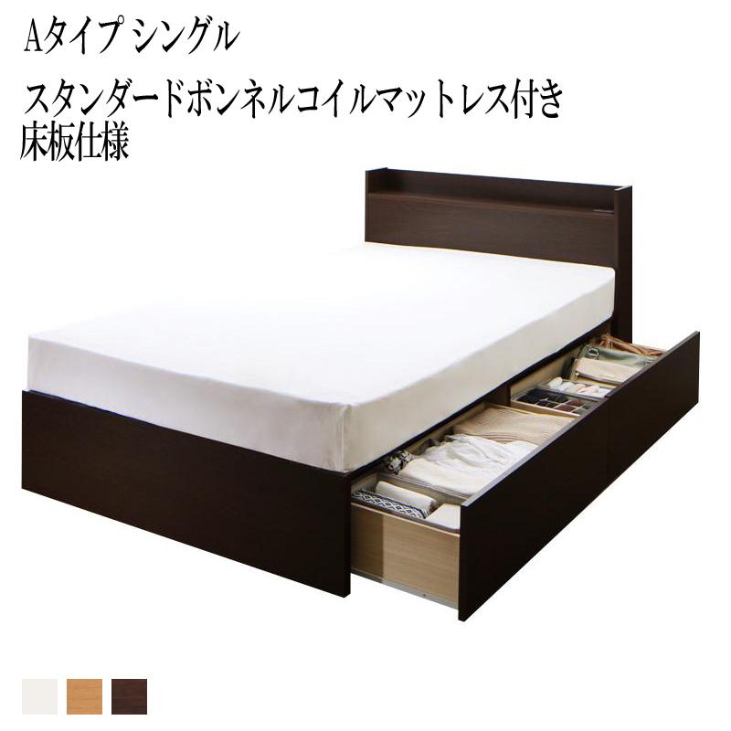 送料無料 ベッド シングル ベット 収納 ベッドフレーム マットレスセット 床板仕様 Aタイプ シングルベッド シングルサイズ 棚付き 宮付き コンセント付き 収納ベッド エルネスティ スタンダードボンネルコイルマットレス付き 収納付きベッド 大容量 大量 木製 引き出し付き