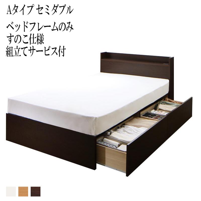 送料無料 組み立て サービス付き ベッド セミダブル ベット 収納 ベッドフレームのみ すのこ仕様 Aタイプ セミダブルベッド セミダブルサイズ 棚 棚付き 宮付き コンセント付き 収納ベッド エルネスティ 収納付きベッド 大容量 大量 木製ベッド 引き出し付き すのこベッド