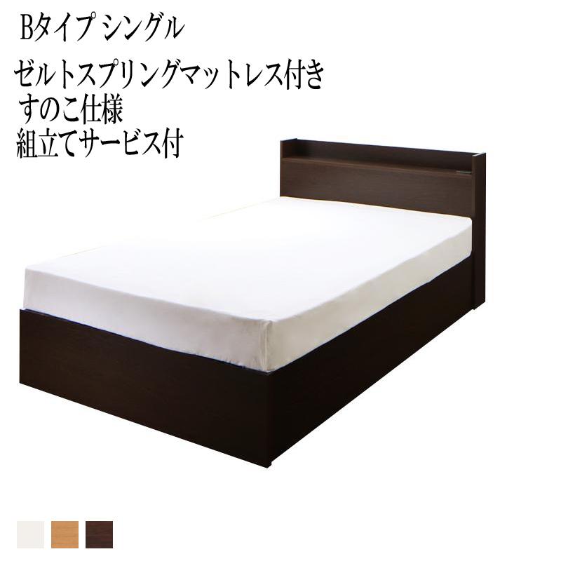 【送料無料】 組み立て サービス付き ベッド シングル ベット 収納 ベッドフレーム マットレスセット すのこ仕様 Bタイプ シングルベッド シングルサイズ 棚付き 宮付き コンセント付き 収納ベッド エルネスティ ゼルトスプリングマットレス付き 収納付きベッド 大容量