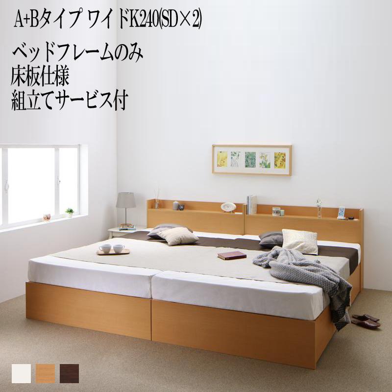 送料無料 組み立て サービス付き ベッド 連結 A+Bタイプ ワイドK240(セミダブル×2) ベット 収納 ベッドフレームのみ 床板仕様 セミダブルベッド セミダブルサイズ 棚 棚付き 宮付き コンセント 収納ベッド エルネスティ 収納付きベッド 大容量 大量 木製ベッド 引き出し付き