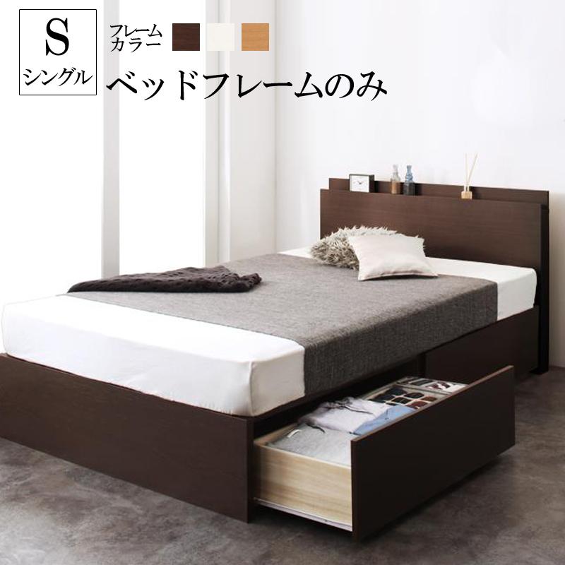 送料無料 コンセント付き ベッド シングルベッド ベッドフレームのみ 収納付きベッド ベット シングル 長く使える棚 コンセント付国産頑丈2杯収納ベッド ライノ シングルサイズ 木製 宮付き 棚付き ベッド下 大容量 収納 引出し付き 頑丈 すのこベッド おしゃれ ワンルーム