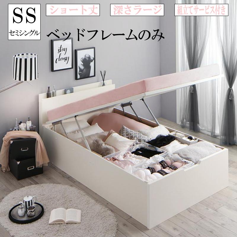 ショート丈の跳ね上げベッド「amable」