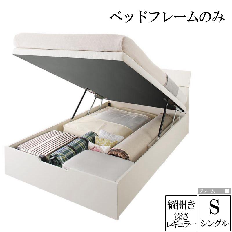 【送料無料】 ベッド シングル ベッドフレームのみ 縦開き 深さレギュラー 大容量収納跳ね上げベッド WEISEL ヴァイゼル ベット 木製 すのこ 収納付きベッド ホワイト