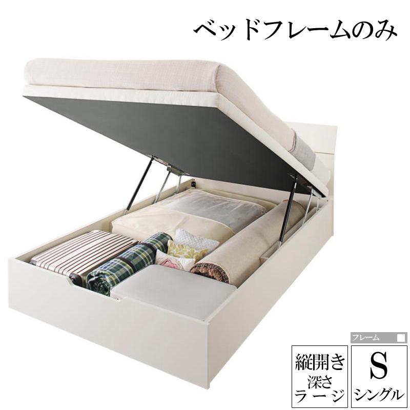 【送料無料】 ベッド シングル ベッドフレームのみ 縦開き 深さラージ 大容量収納跳ね上げベッド WEISEL ヴァイゼル ベット 木製 すのこ 収納付きベッド ホワイト
