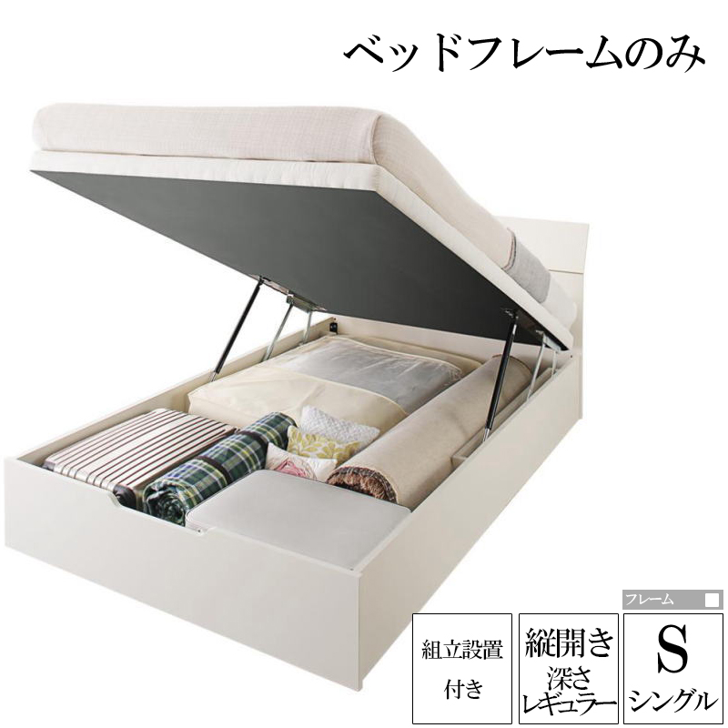 【送料無料】 組立設置サービス付き ベッド シングル ベッドフレームのみ 縦開き 深さレギュラー 大容量収納跳ね上げベッド WEISEL ヴァイゼル ベット 木製 すのこ 収納付きベッド ホワイト