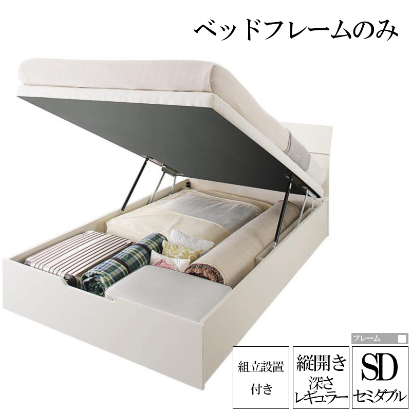 【送料無料】 組立設置サービス付き ベッド セミダブル ベッドフレームのみ 縦開き 深さレギュラー 大容量収納跳ね上げベッド WEISEL ヴァイゼル ベット 木製 すのこ 収納付きベッド ホワイト
