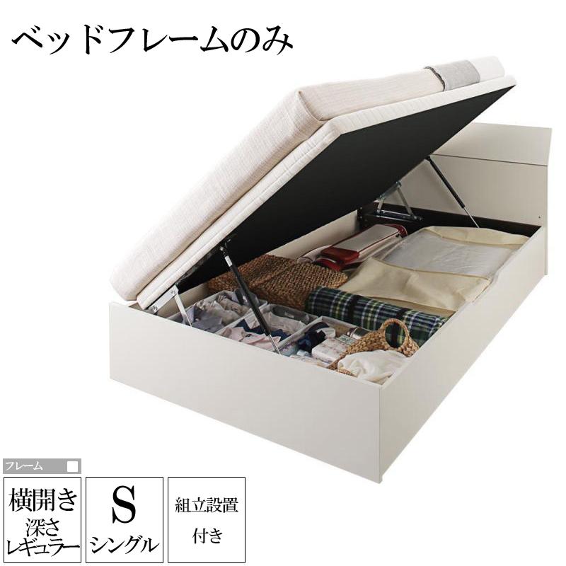 【送料無料】 組立設置サービス付き ベッド シングル ベッドフレームのみ 横開き 深さレギュラー 大容量収納跳ね上げベッド WEISEL ヴァイゼル ベット 木製 すのこ 収納付きベッド ホワイト