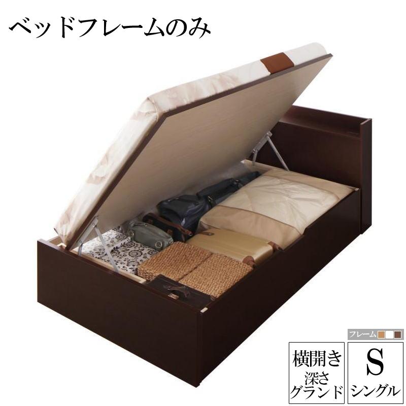 【送料無料】 国産 ガス圧 跳ね上げ式 収納ベッド シングル ベッドフレームのみ 横開き 深さグランド クローリー 木製 棚付き 宮付きコンセント付き 収納付きベッド 大容量 収納ベット シングルベッド リフトアップベッド