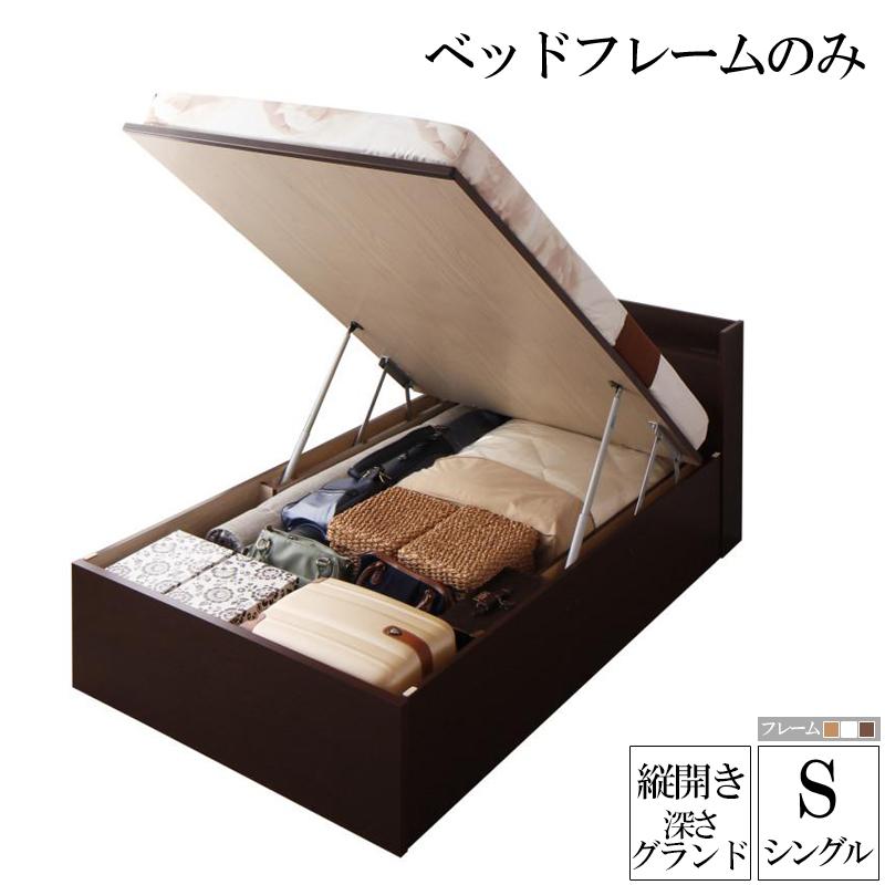 【送料無料】 国産 ガス圧 跳ね上げ式 収納ベッド シングル ベッドフレームのみ 縦開き 深さグランド クローリー 木製 棚付き 宮付きコンセント付き 収納付きベッド 大容量 収納ベット シングルベッド リフトアップベッド