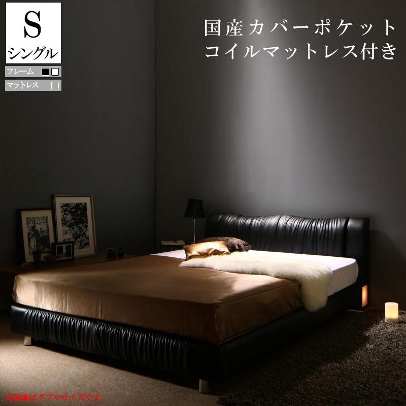 送料無料 レザー ベッド シングル ベッドフレーム マットレス セット ライト コンセント付き すのこベッド モダン Vesal ヴェサール 国産カバーポケットコイルマットレス付き シングルベッド シングルサイズ フロアーベッド ブラック ホワイト おしゃれ 高級感