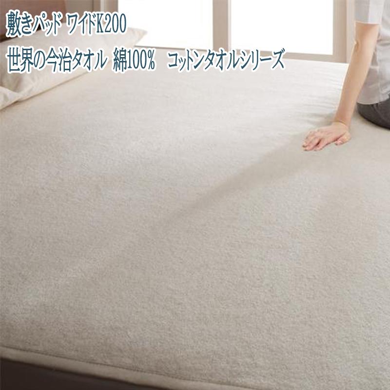 世界の今治タオル 綿100% 家族のためのコットンタオルシリーズ 敷きパッド ワイドK200