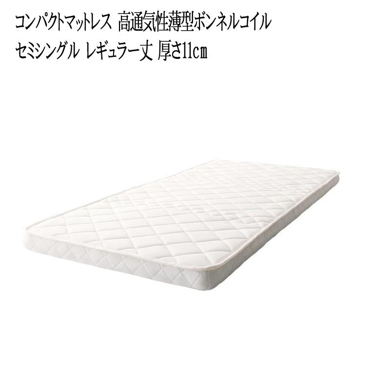 小さなベッドフレームにもピッタリ収まる。コンパクトマットレス 高通気性薄型ボンネルコイル セミシングル レギュラー丈 厚さ11cm