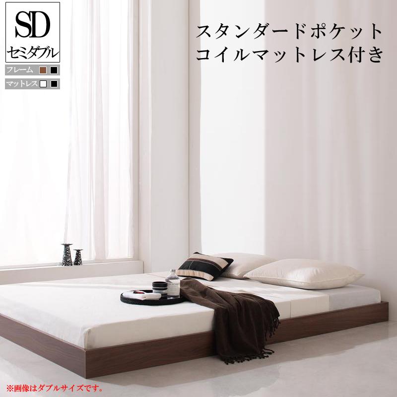 新生活おすすめのフロアベッドシリーズ スタンダードポケットコイルマットレス付き ヘッドレス セミダブル
