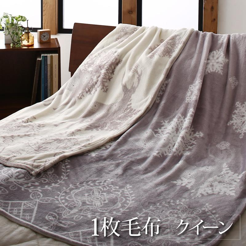 プレミアムな肌触り 北欧モダンスタイル ボリュームが選べる布団シリーズ 1枚毛布 (発熱わたなし) クイーン