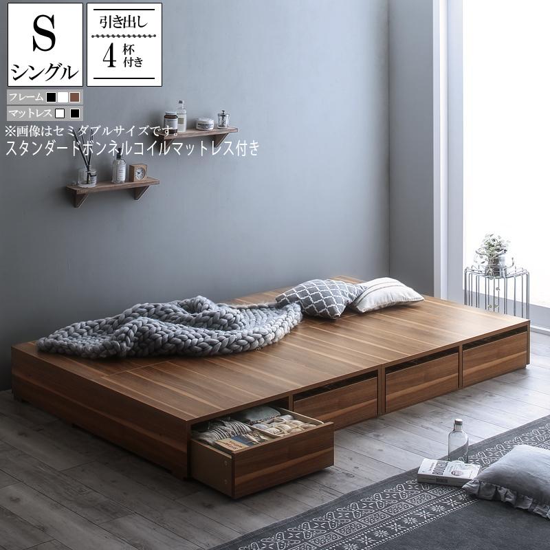 送料無料 ベッド シングル ベッドフレーム マットレス付き 引き出し4杯付き シングルベッド シンプルデザイン ローベッド ベッド下収納 メノーチェ スタンダードボンネルコイルマットレス付き 木製 ブラック ホワイト ウォルナットブラウン 一人暮らし おすすめ ベット