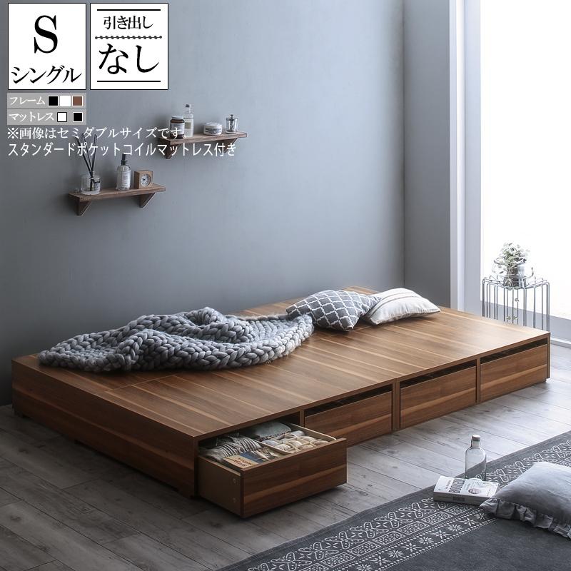 送料無料 ベッド シングル ベッドフレーム マットレス付き 引き出しなし シングルベッド シンプルデザイン ローベッド ベッド下収納 メノーチェ スタンダードポケットコイルマットレス付き 木製 ブラック ホワイト ウォルナットブラウン 一人暮らし おすすめ ベット