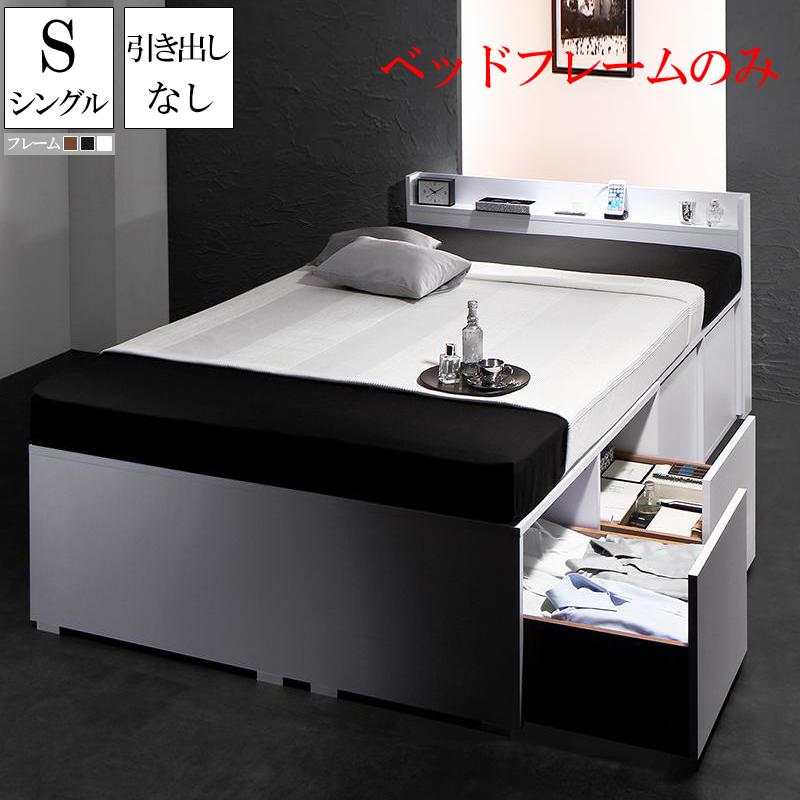 送料無料 ベッドフレームのみ 引き出しなし シングルベッド 棚付き コンセント付き 収納ケースも入る大容量デザイン収納ベッド Liebe リーベ シングルサイズ 木製 ベッド ベット ハイタイプ モダン おしゃれ 一人暮らし 人気