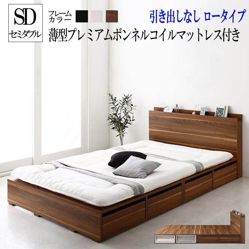 送料無料 ベッド セミダブル ベッドフレーム マットレス付き 引き出しなし ロータイプ セミダブルベッド 宮 棚 コンセント付き デザイン 収納ベッド シャフテル 薄型プレミアムボンネルコイルマットレス付き ベッド下 大容量 収納 木製 一人暮らし おすすめ ベット