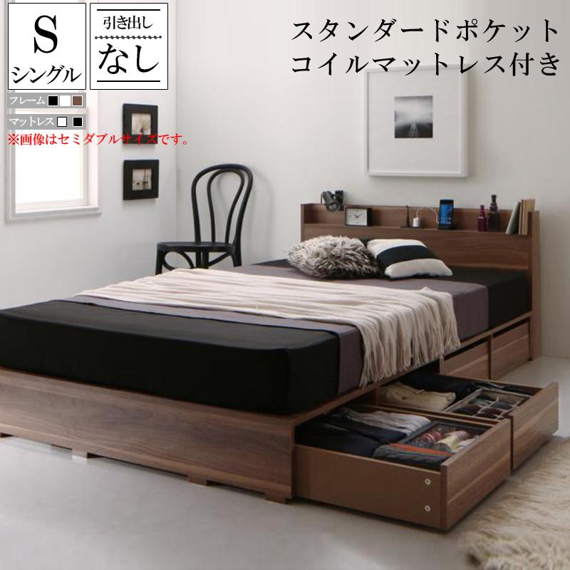 送料無料 シングルベッド ベッドフレーム マットレス付き 引き出しなし シングル ベッド 宮 棚 コンセント付き 収納ベッド X-Draw エックスドロウ スタンダードポケットコイルマットレス付き ヘッドボード 木製 ベッド下 大容量 収納 一人暮らし おすすめ ベット