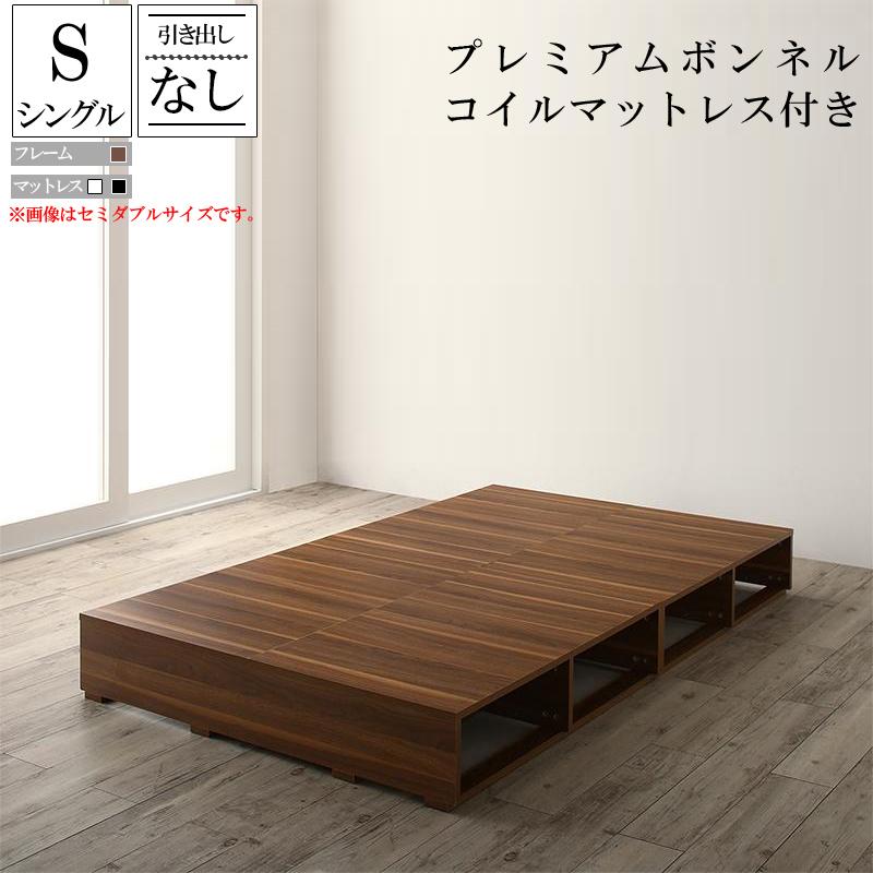 送料無料 シングルベッド ベッドフレーム マットレス付き 引き出しなし シングル ベッド 布団で寝られる おしゃれなヴィンテージ モダン バイカラー プレミアムボンネルコイルマットレス付き 木製 ベッド下 大容量 収納 ベット ウォルナット ブラック ホワイト