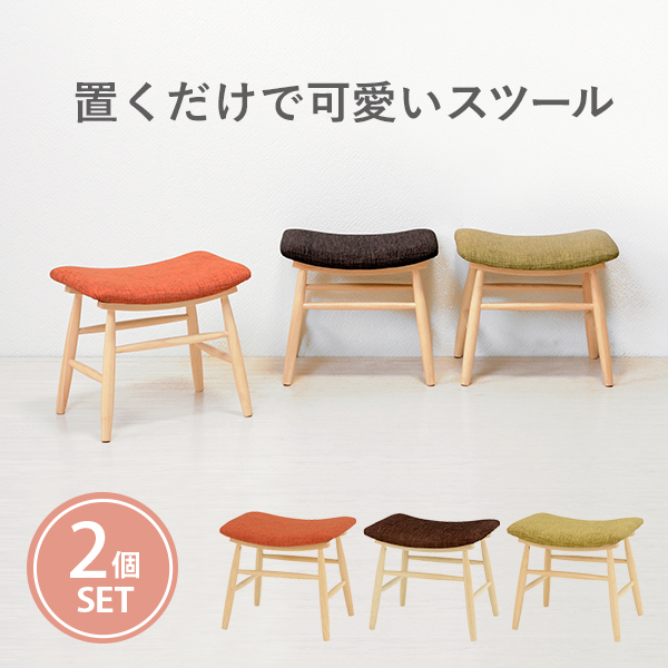 送料無料 スツール 2個セット 完成品 キッズチェア 椅子 木製 補助椅子 ちょい掛け用 荷物置き オットマン 玄関椅子 おしゃれ いす イス コンパクト 省スペース 補助いす 補助席 子供 椅子 チェア 背もたれなし 北欧 シンプル オレンジ VH-7947OR