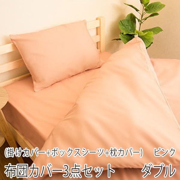 日本製 綿100% 布団カバー 3点セット ダブル 【送料無料】 ベッド用 掛けカバー ボックスシーツ 枕カバー セット コットン 布団カバーセット 寝具カバーセット 掛カバー 敷きカバー ピロケース ダブルサイズ 洗える おしゃれ ピンク