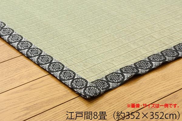 い草 上敷き カーペット 国産 立花織 『桂浜』 江戸間8畳 (約352×352cm)