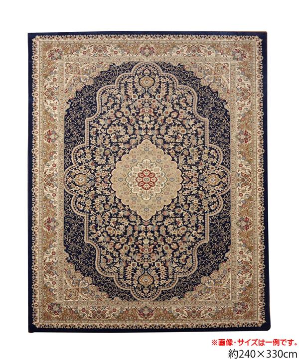 トルコ製 ウィルトン織り カーペット 『ベルミラ RUG』 ネイビー 約240×330cm