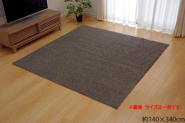 ラグ カーペット 3畳 洗える タフト風 『ノベル』 約140×340cm 裏:すべりにくい加工 (ホットカーペット対応)