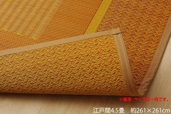 い草ラグ 花ござ カーペット ラグ 4.5畳 国産 モダン 『ランクス総色』 江戸間4.5畳 (約261×261cm)