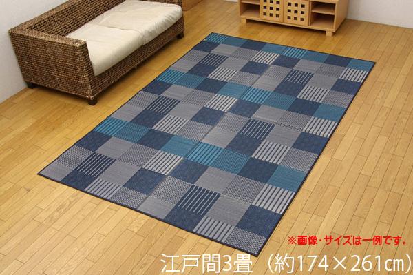 い草ラグ 花ござ カーペット ラグ 3畳 国産 『京刺子』 江戸間3畳 (約174×261cm)