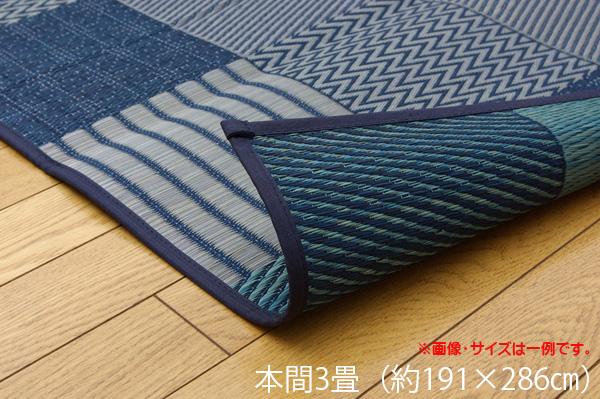 い草ラグ 花ござ カーペット ラグ 3畳 国産 『京刺子』 本間3畳 (約191×286cm)