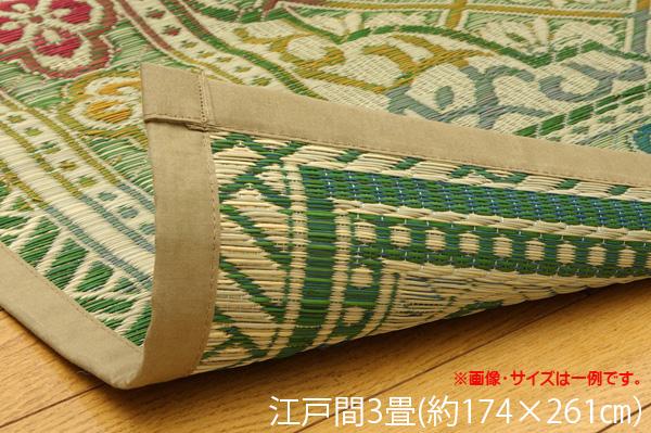 い草ラグ 花ござ カーペット ラグ 3畳 国産 『アシック』 グリーン 江戸間3畳 (約174×261cm)