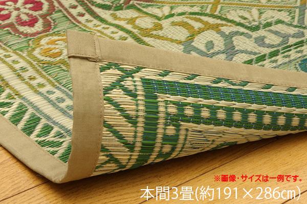 い草ラグ 花ござ カーペット ラグ 3畳 国産 『アシック』 グリーン 本間3畳 (約191×286cm)