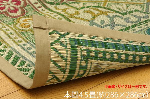 い草ラグ 花ござ カーペット ラグ 4.5畳 国産 『アシック』 グリーン 本間4.5畳 (約286×286cm)