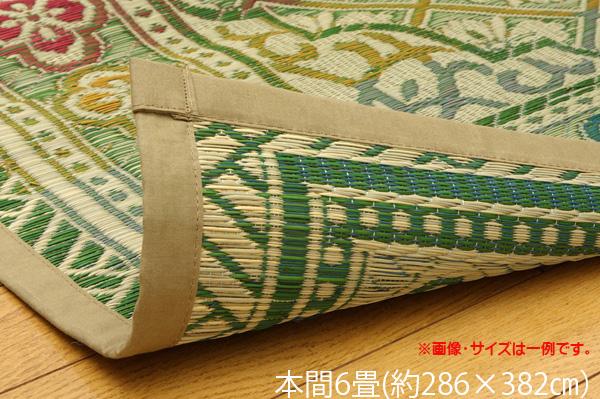 い草ラグ 花ござ カーペット ラグ 6畳 国産 『アシック』 グリーン 本間6畳 (約286×382cm)