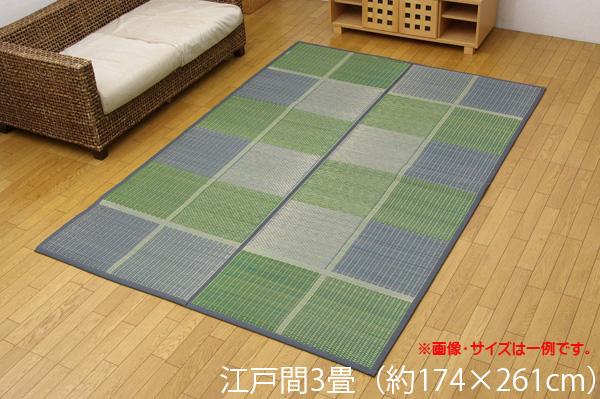 い草ラグ 花ござ カーペット ラグ 3畳 国産 『F)FUBUKI』 グリーン 江戸間3畳 (約174×261cm)(裏:ウレタン)