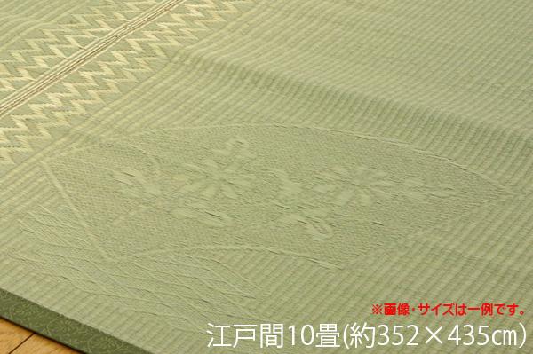い草ラグ 花ござ カーペット ラグ 10畳 国産 『扇』 江戸間10畳 (約352×435cm)