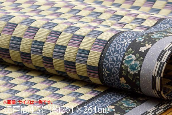い草ラグ 花ござ カーペット ラグ 4.5畳 国産 『かれん』 江戸間4.5畳 (約261×261cm)