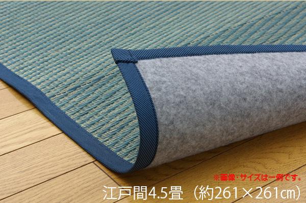 い草ラグ 花ござ カーペット ラグ 4.5畳 『DXクルー』 ブルー 江戸間4.5畳 (約261×261cm) (裏:不織布)