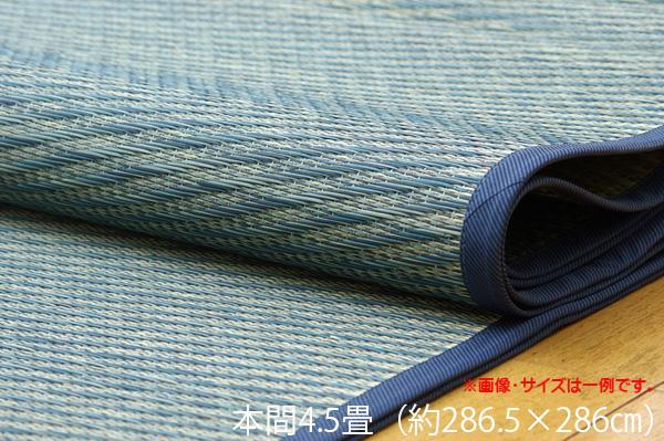 い草ラグ 花ござ カーペット ラグ 4.5畳 『クルー』 ブルー 本間4.5畳 (約286.5×286cm)