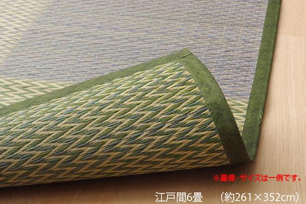 い草ラグ 花ござ カーペット ラグ 6畳 格子柄 市松柄 『ピーア』 江戸間6畳 (約261×352cm)