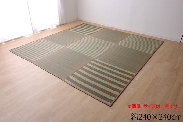 い草ラグ カーペット ラグ 4.5畳 はっ水 『撥水ラスター』 約240×240cm (中:ウレタン8mm)