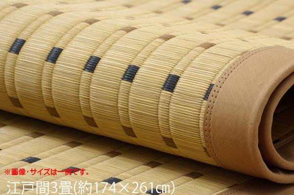 い草 い草ラグ ラグ カーペット 3畳 国産 掛川織 『スウィート』 江戸間3畳 (約174×261cm)