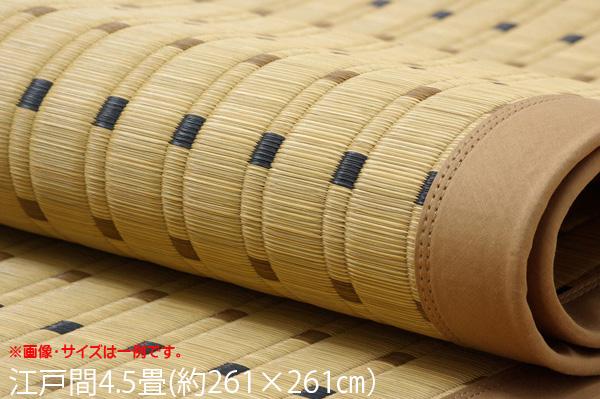 い草 い草ラグ ラグ カーペット 4.5畳 国産 掛川織 『スウィート』 江戸間4.5畳 (約261×261cm)