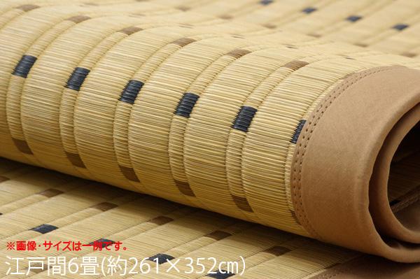 い草 い草ラグ ラグ カーペット 6畳 国産 掛川織 『スウィート』 江戸間6畳 (約261×352cm)