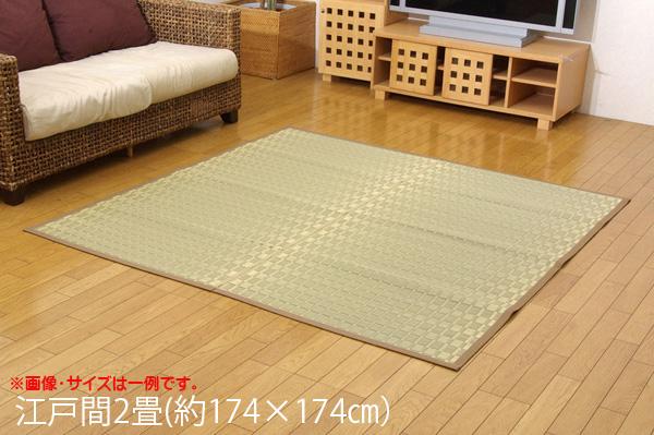 い草 い草ラグ ラグ カーペット 2畳 国産 掛川織 『松川』 ベージュ 江戸間2畳 (約174×174cm)
