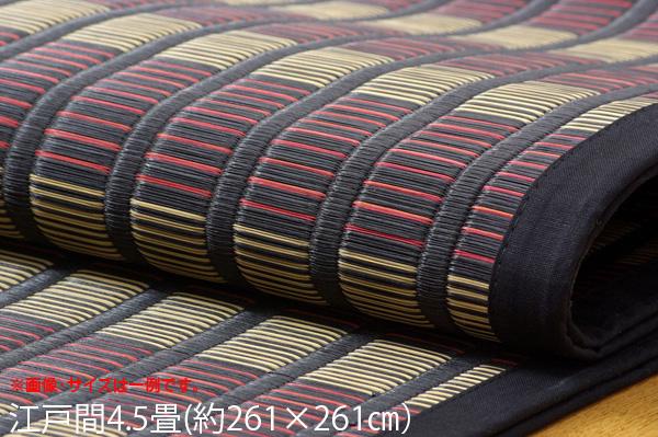 い草 い草ラグ ラグ カーペット 4.5畳 国産 掛川織 『鍋島』 ブラック 江戸間4.5畳 (約261×261cm)